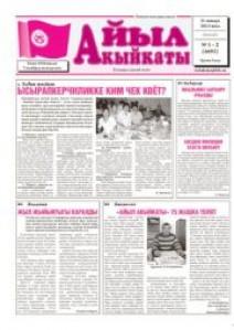 Газета «Айыл Акыйкаты» Алабукинского района в типографии Фонда