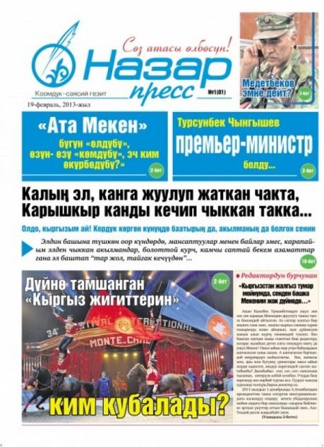 "У нас новый клиент - газета ""Назар пресс"""