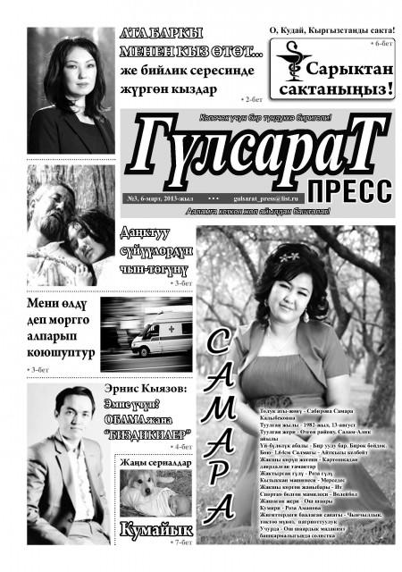 """Новая независимая газета """"Гулсарат пресс"""" для жителей узгенского района"""
