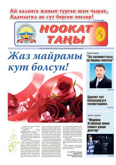 """Ноокатская районная газета """"Ноокат таны"""" наш новый партнер"""