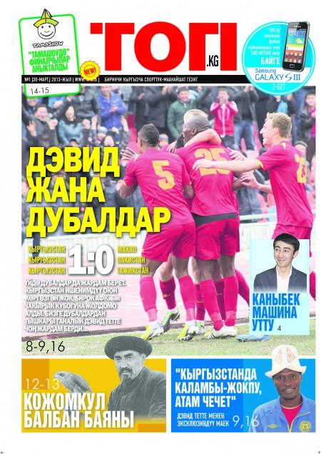 """Все о спорте на кыргызском языке в новой газете """"Топ.kg"""""""