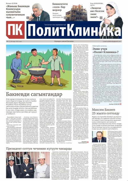 """Газета нового формата """"ПолитКлиника"""""""