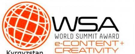 Международный конкурс электронного контента World Summit Award e-Content&creativity 2013