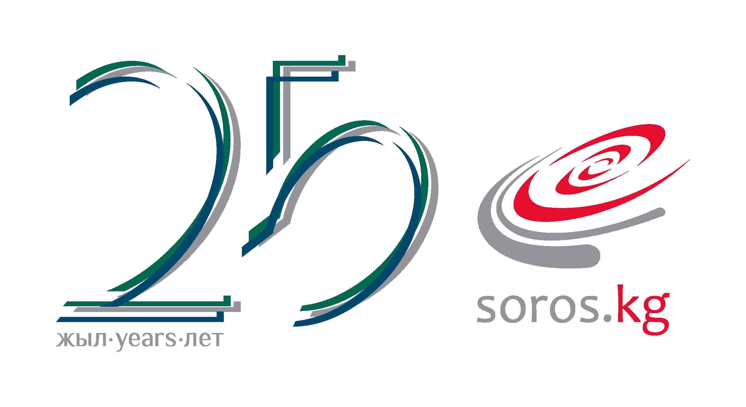 25yrs_Soros_Kyrgyzstan_01