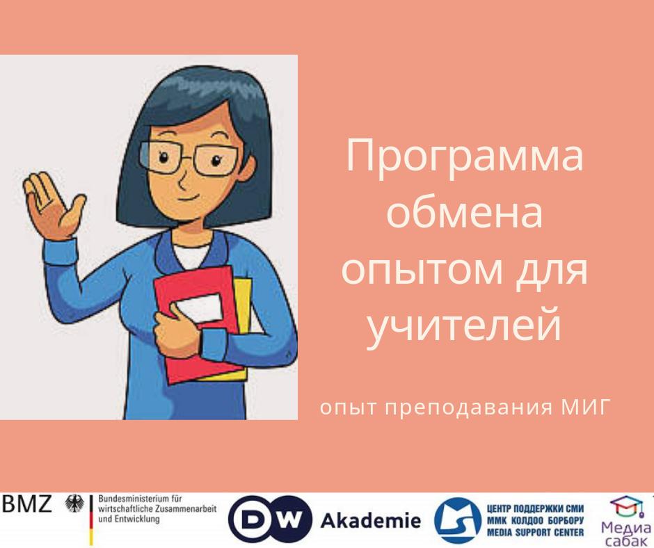 Программа обмена опытом для учителей