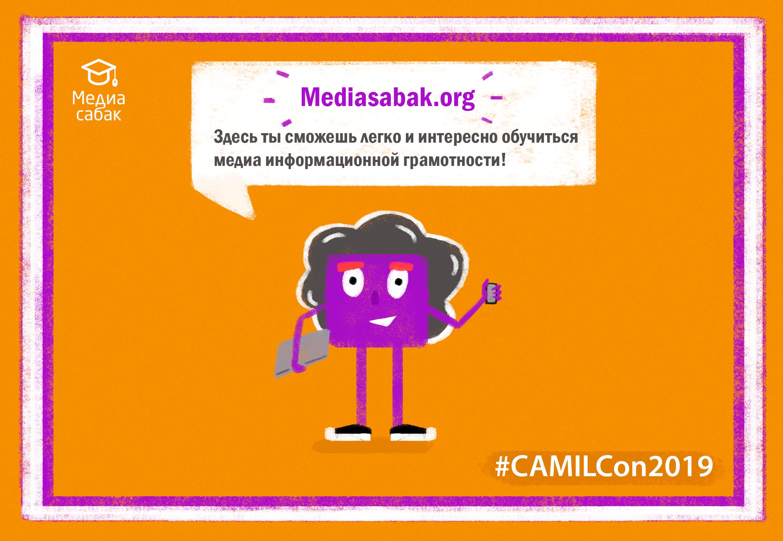 12.MediaSabak